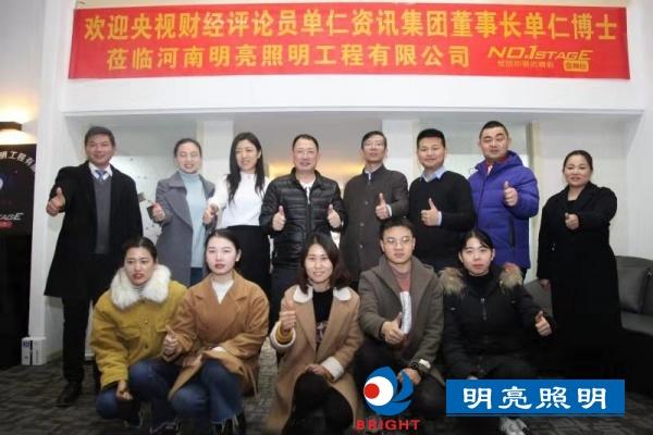 河南郑州明亮照明工程有限公司怎么样?
